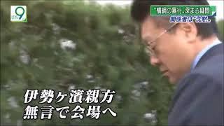 伊勢ヶ濱親方の車 伊勢ケ浜親方 検索動画 4