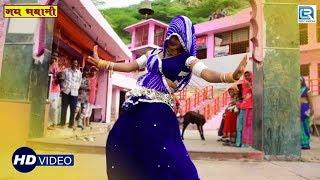 Laxman Rawat का 2018 का पेहला Rajasthani DJ Song - माता जी का मेला में नाचू ला | RDC Rajasthani