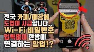 스마트폰의 숨겨진 꿀팁?? 비밀번호 입력 없이 Wi-Fi를 한방에 연결하는 방법!