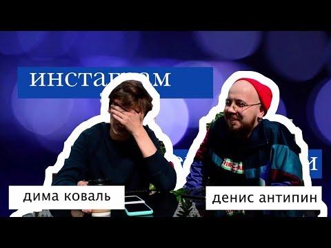 Инстаграм с комментариями. Денис Антипин/Дмитрий Коваль