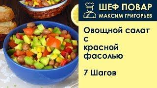 Овощной салат с красной фасолью . Рецепт от шеф повара Максима Григорьева