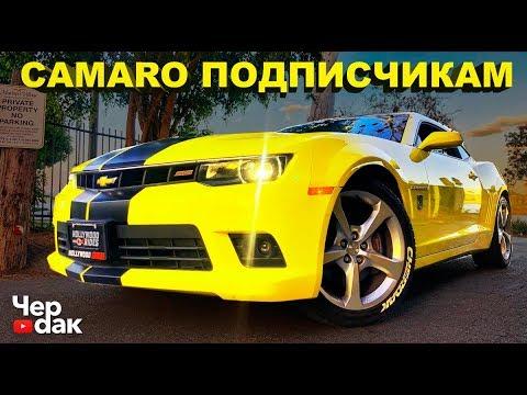 Как разыграть Camaro SS? Гараж Чердака - Mustang GT, Corvette C3