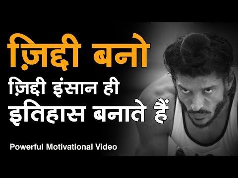 ज़िद्दी बनो, ज़िद्दी इंसान ही इतिहास बनाते हैं l Best Motivational Video in Hindi