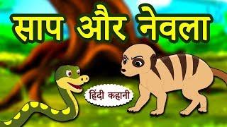 साप और नेवला - Hindi Kahaniya for Kids   Stories for Kids   Moral Stories for Kids   Koo Koo TV