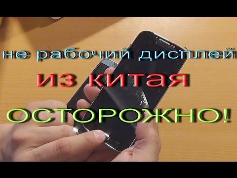 замена дисплея i9500 (Samsung Galaxy S4) из китая, дисплей  не рабочий!
