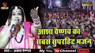 आशा वैष्णव ने पेहली बार गाया ऐसा सुपरहिट भजन आवो ने पधारो माताजी ll Rajasthani Live Bhajan Video