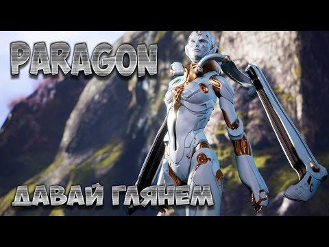 видео: paragon - Давай глянем (Онлайн Моба)