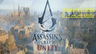 Assassin's Creed Unity (مترجم - 1)