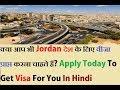 How To Find Jobs In Jordan In Hindi/Urdu