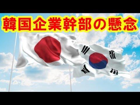 日本は韓国製品の不買運動でも起きそう