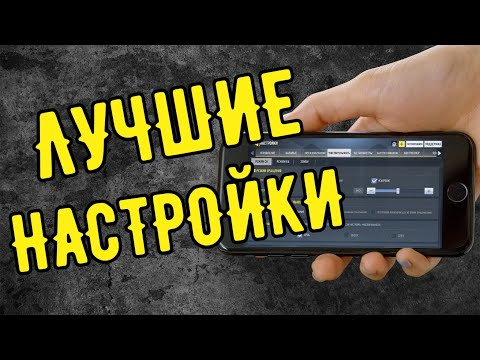 САМЫЕ ЛУЧШИЕ НАСТРОЙКИ ДЛЯ CALL OF DUTY MOBILE!