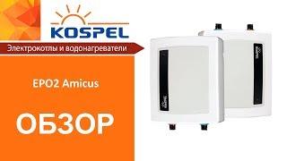 Kospel EPO2 Amicus | Обзор проточного водонагревателя