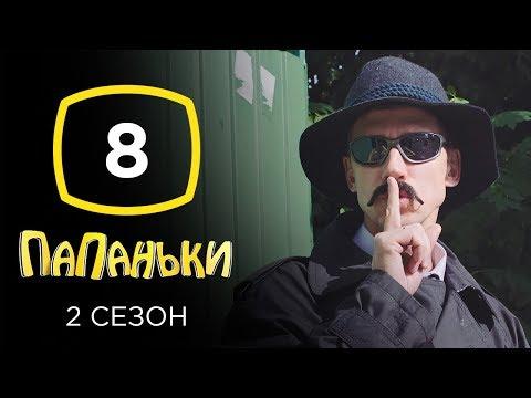 Сериал Папаньки 2 сезон: Серия 8 | КОМЕДИЯ 2020