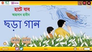 Bangla class 3 Part 4 Hate Jabo Rhymes and songs   বাংলা ৩য় শ্রেণি অধ্যায় ৪ হাটে যাবো  ছড়াগান