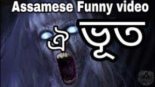 ঐ ভূত ।   Assamese very funny videos.