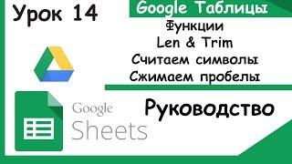 Google таблицы.Функции Len & Trim.Как считать символы, сжимать пробелы. Урок 14.