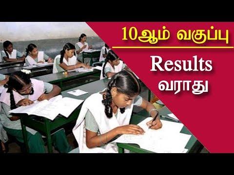 We Will correct public exam paper government teachers tamil live news, tamil news live  redpix