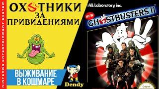 New Ghostbusters II / Новые Охотники за привидениями 2 | Dendy 8-bit | NES | Прохождение