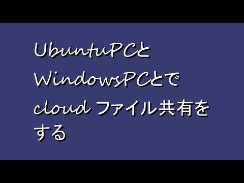 WindowsXPサポート終了 Lubuntuでクラウド型ファイル共有 16