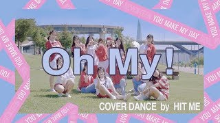SEVENTEEN(세븐틴) - 어쩌나(Oh My!) 커버댄스 Dance Cover [Hit Me]