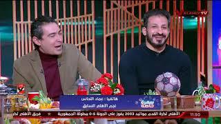 """محمد بركات لـ""""عماد النحاس"""": فاكر لما أُغمى عليك في كأس العالم.. وائل جمعة كان هيموتك"""