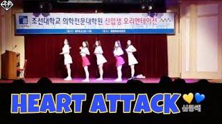 [조대의대 DNR] 심쿵해(Heart Attack) - AOA(에이오에이) I 2016 의학전문대학원 신입생…