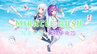 【オリジナルMV】「MIRACLE RUSH/StylipS」【神楽めあ/天神子兎音】