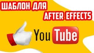 Шаблон для After Effects - призыв подписаться на YouTube канал