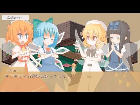 【氷結寝具】妖精生活録 PVもどき