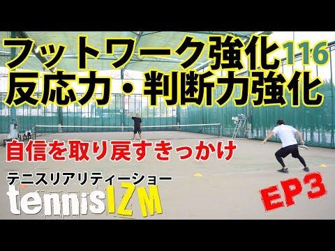 テニスレッスン動画フットワーク反応力判断力強化サーキットトレーニングでけりをつけろtennisism116