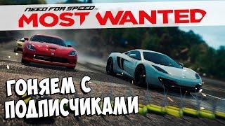 Need For Speed Most Wanted 2012 онлайн┃Гоняем с подписчиками┃#55