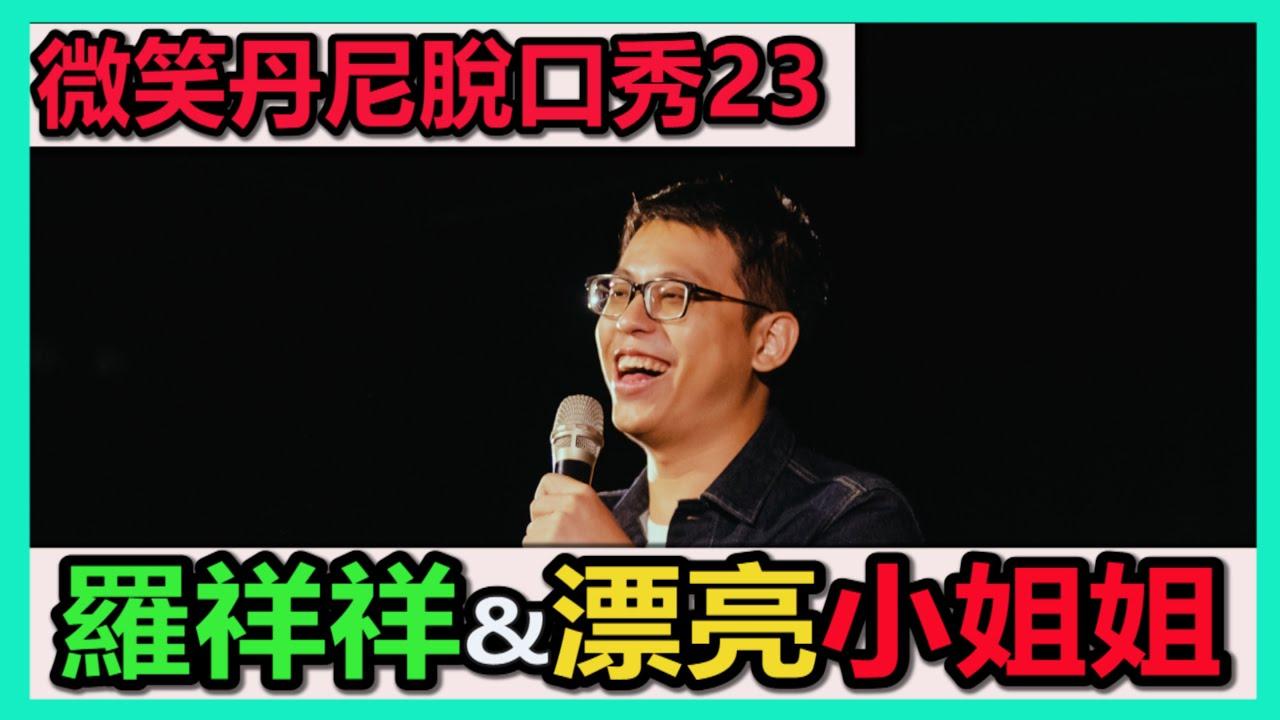 微笑丹尼脫口秀23-羅祥祥&漂亮小姐姐