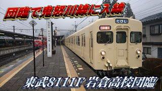 【 団体列車で鬼怒川温泉駅まで入線 】鬼怒川温泉駅で8111Fに遭遇した。