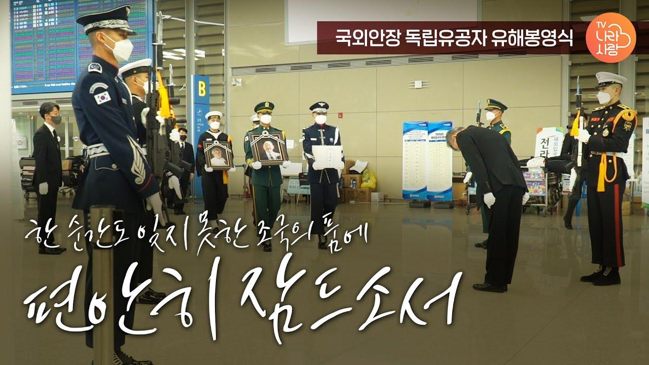 '당신이 꿈꾼 독립의 나라, 대한민국' - 독립유공자 조종희, 나성돈 지사의 유해 조국의 품으로
