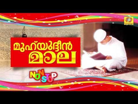 Muhyudheen Maala Malayalam | മുഹ് യുദീൻ മാല | Islamic Devotional Songs | Non Stop Devotional Songs