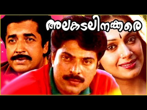 Malayalam Super Hit Full Movie | ALAKADALINAKKARE | Prem Nazir,Mammootty & Shobhana