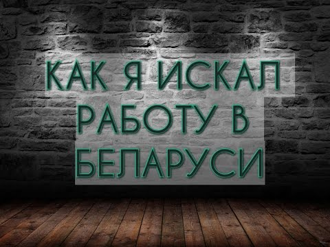 Kartoflik - КАК Я ИСКАЛ РАБОТУ В БЕЛАРУСИ