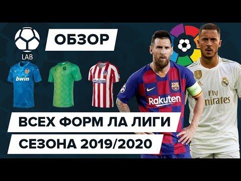 Обзор всех форм Чемпионата Испании сезона 19/20 | Ла Лига самая стильная?