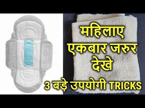 OLD TOWEL 3 BEST REUSE HACKS FOR FEMALE | OLD TOWEL 3 USEFUL RECYCLE TRICKS FRO FEMALE