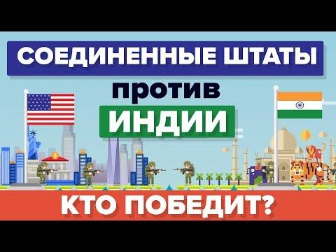 Соединенные Штаты против Индии: кто победит?