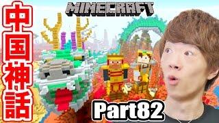 【マインクラフト】Part82 - PS4版アップデート!中国神話ワールドがスゴすぎる!【セイキン&ポン】