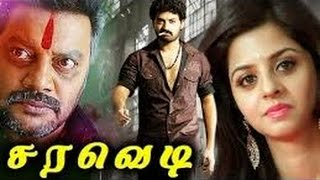 New Tamil Movie 2016 | Saravedi  | Tamil full movie HD