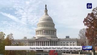 تسريبات حول صفقة أمريكية لدولة فلسطينية بشروط جديدة - (20-11-2017)