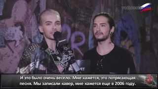 Buzznet: Tokio Hotel Answer YOUR Twitter Fan Questions (с русскими субтитрами)