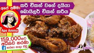 ✔ අපේ අම්මාගේ ක්රමයට දයියා චිකන් Apé Amma style spicy chicken
