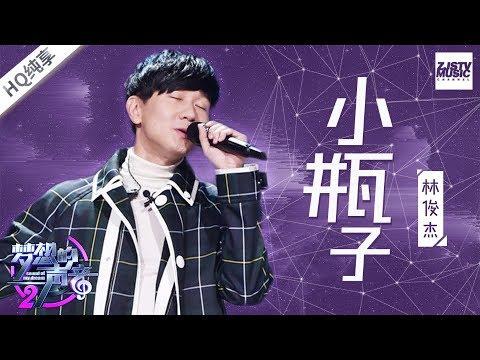 [ 纯享版 ] 林俊杰《小瓶子》 《梦想的声音2》EP.9 20171229 /浙江卫视官方HD/