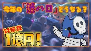 警戒の渋谷ハロウィーン2019!対策費は1億円超!! 【マスクにゃんニュース】
