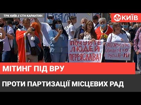Під Верховною Радою  мітинг проти партизації місцевих рад