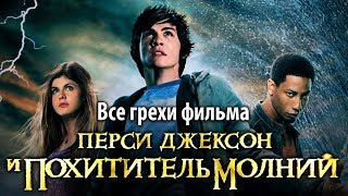 """Все грехи фильма """"Перси Джексон и похититель молний"""""""