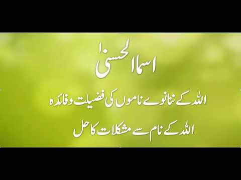 Asma Al Husna Ki Fazilat By Hafiza Ayesha